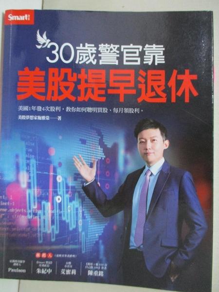【書寶二手書T1/股票_KIN】30歲警官靠美股提早退休_施雅棠