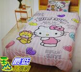[COSCO代購] W123327 舒柔水洗被 150 x 200 公分 - Hello Kitty