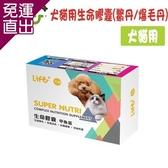 虎揚Life+ 犬貓用生命膠囊(鱉丹/爆毛丹) 60粒 X 1盒【免運直出】