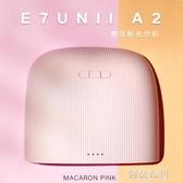光療機 E7unii美甲光療機速干指甲燈led便攜指甲油膠美甲烤燈A2櫻花粉燈 阿薩布魯
