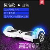 平衡車官方正品德國palor智慧電動車雙輪兒童小孩兩輪學生8-12自平衡車 曼莎時尚LX