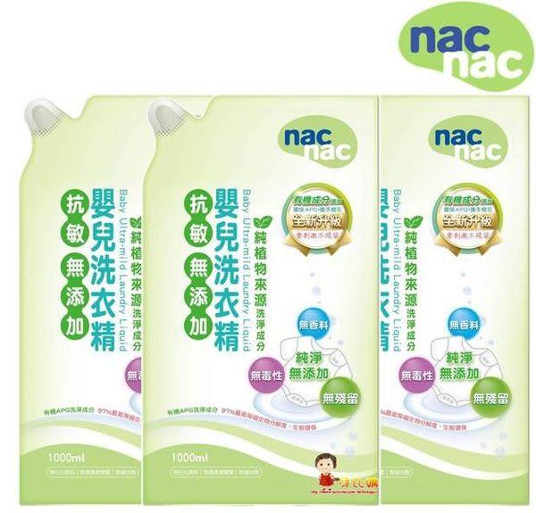 *babygo*Nac Nac抗過敏洗衣精促銷組(3補)【1000ml】