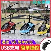 遙控飛機 新款遙控飛機兒童玩具直升飛機迷你耐摔遙控小型飛行器可充電廠家直銷【八折搶購】