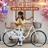 飛鴿自行車女成年中大學生成人變速男輕便代步普通勤車淑女式單車 【優樂美】YDL