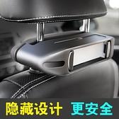 創意車載ipad支架通用型車用后排汽車手機平板電腦mini后座手機架【5月週年慶】