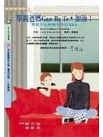 二手書博民逛書店 《單親爸媽GAN BA TE加油》 R2Y ISBN:9578158157│CarlE.Pickhardt