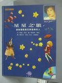 【書寶二手書T8/兒童文學_YEW】星星之旅_瑪嵐‧荷貝_附光碟