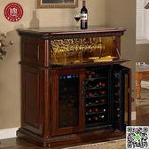 冰吧恒溫酒櫃家用冷藏紅酒冰箱酒櫃小型保溫櫃紅酒儲存櫃實木歐式 JD 一件免運
