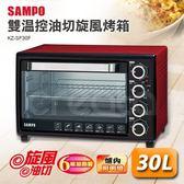 (((福利電器))) SAMPO 聲寶 30L大容量雙溫控油切旋風烤箱 KZ-SF30F 福利品 免運費