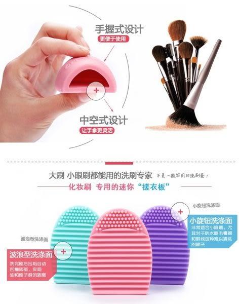 【現貨】Brushegg 化妝刷具清洗工具 矽膠刷具洗衣板 化妝刷清洗