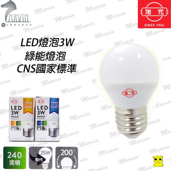 旭光 LED燈泡  3.5w LED全發光系列 LED 白光/黃光 全電壓 保固一年(已改款3.5W)
