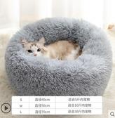 狗窩網紅貓窩冬天冬季保暖深度睡眠狗窩可拆洗貓咪用品寵物小型犬貓床LX聖誕交換禮物