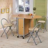 《C&B》橢圓折疊多用途蝴蝶桌椅組(一桌四椅)-淺木紋