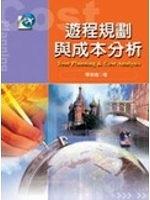 二手書博民逛書店 《遊程規劃與成本分析》 R2Y ISBN:9578186819│陳瑞倫