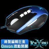 [富廉網] 【FOXXRAY】異星獵狐電競滑鼠 FXR-SM-06 異星藍/異星灰