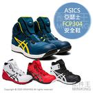 日本代購 空運 ASICS 亞瑟士 FCP304 CP304 安全鞋 塑鋼鞋 鋼頭鞋 工作鞋 作業鞋 男鞋 女鞋
