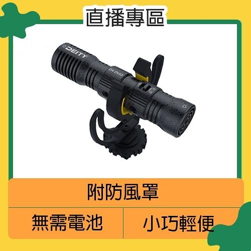 Aputure Deity V-Mic D4 DUO 高CP值 雙頭 專業麥克風 槍型 雙心型(公司貨) 收音 直播 遠距教學 視訊