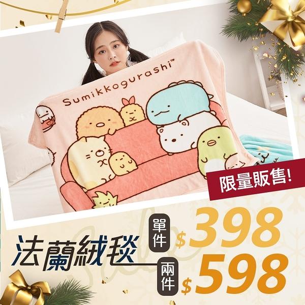 ◤單件低至$299◢戀家小舖 毯子 /【法蘭絨毛毯-多款】溫暖方便實用冷氣毯 聖誕禮物