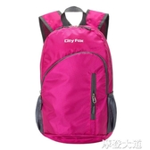 戶外包男女款超輕運動包皮膚包可折疊登山包防水便攜雙肩背包MBS『潮流世家』