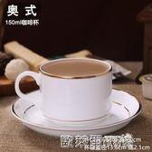 陶瓷杯 陶瓷咖啡杯套裝骨瓷歐式簡約金邊咖啡杯帶架子杯碟下午茶茶具 歐萊爾藝術館