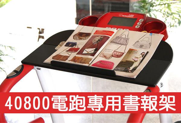 【 X-BIKE 晨昌】40800電動跑步機 專用書報架 台灣精品