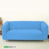 【Osun】素色款四人座(土耳其藍) 一體成型防蹣彈性沙發套、沙發罩CE173XL209