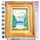 【Ruby工作坊】 NO.84純手工山水瀑布開運畫作(加持祈福)