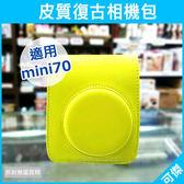 拍立得相機包 MINI 70 復古相機包 皮套 皮質包 配件 相機套 附背帶 材質柔軟