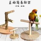鸚鵡站架鸚鵡鳥玩具辦公室木質磨砂站架鳥玩具木質和磨砂棒顏色隨機 大宅女韓國館YJT