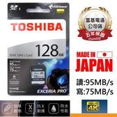 【免運費+贈SD 4P收納盒】TOSHIBA 128GB SDXC U3 C10 R95MB/W75MB/S 633X 4K記憶卡X1【五年保固+日本製造】