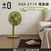 ±0 正負零 XQS-Z710 電風扇 【24H快速出貨】12吋 遙控器 定時 日本正負零 公司貨 保固一年