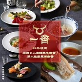 【台北】一齊和牛燒肉2人海陸無牛套餐/單人歐風原烤套餐