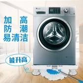 海爾洗衣機底座西門子冰箱通用墊高支架小天鵝全自動滾筒移動托架xw