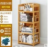 書櫃 書架 收納 兒童書架置物架簡易書櫃桌上書架簡約落地學生用楠竹小書架省空間 DF