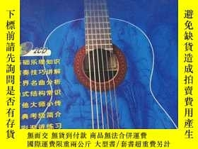 二手書博民逛書店罕見古典吉他實用教程Y18534 劉傳主編 藍天出版社 出版20
