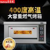 烤箱 單層燃氣烤箱商用一層一盤高溫披薩燒餅面包天然氣單層液化氣烤箱 mks薇薇
