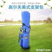 新款高爾夫球桿包航空球包防水耐磨男美式支架包高爾夫裝備包便攜 ATF青木鋪子