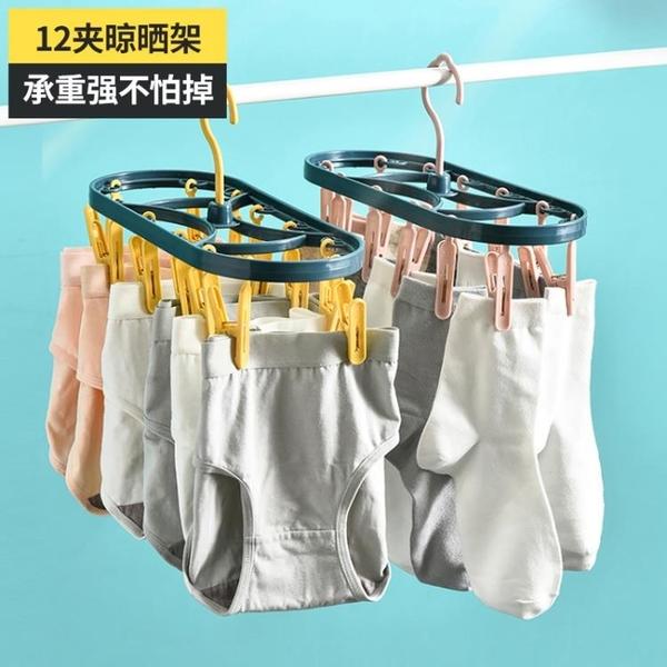 多功能防風多夾子曬晾襪子神器摺疊衣架子防滑內衣襪子夾曬衣架 NMS創意新品