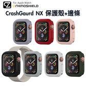 犀牛盾 Apple Watch Series 4 3 2 1 CrashGaurd NX 保護殼+邊條 防摔殼 防撞殼  果粉必備