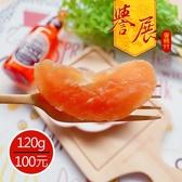 【譽展蜜餞】鮮烘蜜橘瓣/120g/100元