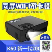 投影儀 凱閱K60投影儀高清1080P家用無線wifi家庭影院3D手機無線同屏智慧安卓蘋果4K無屏 igo薇薇