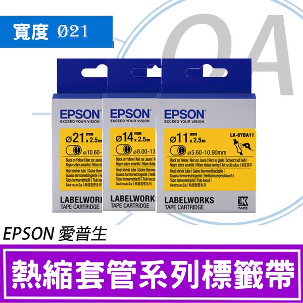 【高士資訊】EPSON LK系列 φ14 熱縮套管 原廠 盒裝 防水 標籤帶 6WBA14 6YBA14