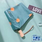 森系橘子全自動雨傘折傘黑膠遮陽傘晴雨兩用太陽傘【英賽德3C數碼館】