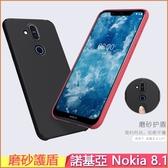 磨砂護盾 諾基亞 Nokia 8.1 手機套 磨砂殼 防摔 Nokia X7 手機殼 防指紋 背蓋 保護套 保護殼