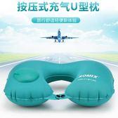 按壓式自動充氣u型枕頭護脖子頸椎飛機枕午休枕旅行旅游便攜U形枕 一件免運