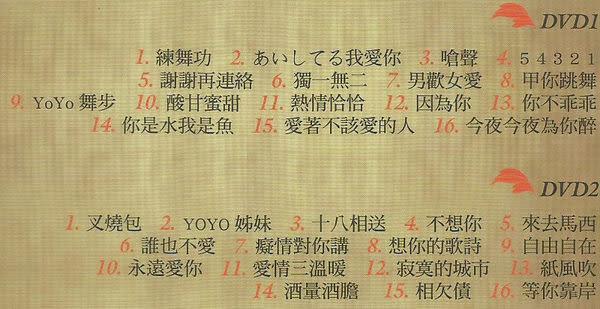 台語戀歌3 謝金燕 DVD (購潮8)
