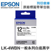 EPSON C53S654401 LK-4WBN 一般系列 白底黑字 標籤帶 (寬度12mm) /適用 LW-200KT/LW-220DK/LW-400/LW-Z900