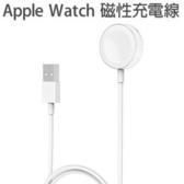 【iwatch充電線】Apple Watch 38mm/42mm 磁性充電連接線/智慧手錶充電線
