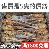 饕客食堂 5尾 冷凍 巴西熟龍蝦 350-400g/尾 海鮮 水產 生鮮食品