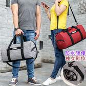 (交換禮物)短途輕便旅行包男手提行李包大容量防水可折疊旅行袋女旅遊健身包